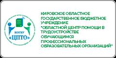 КОГБУ «ЦПТО»